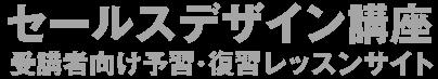 グループセッション専用サイト