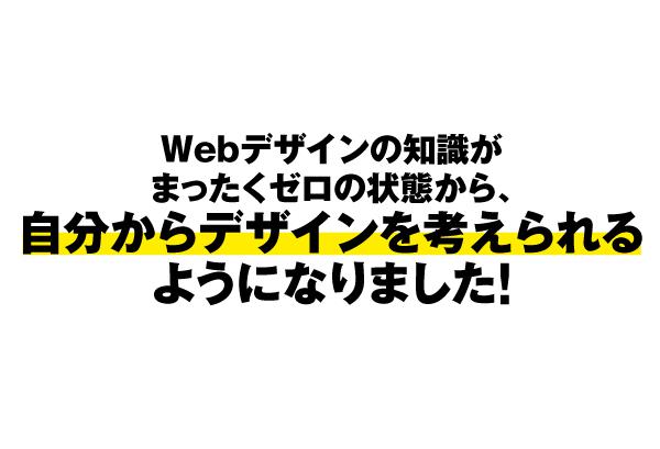 webデザインの知識がまったくゼロの状態から、自分からデザインを考えられるようになりました