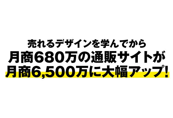 売れるデザインを学んでから月商680万の通販サイトが月商6,500万に大幅アップ!
