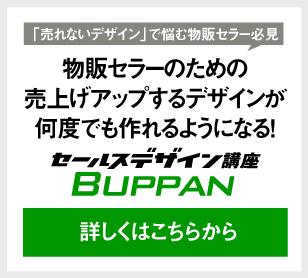 セールスデザイン講座for Buppan