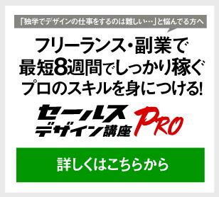 セールスデザイン講座Pro